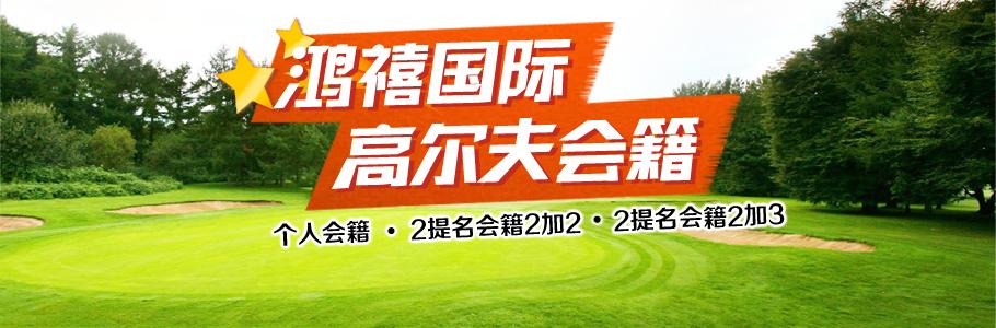 北京鸿禧国际高尔夫俱乐部