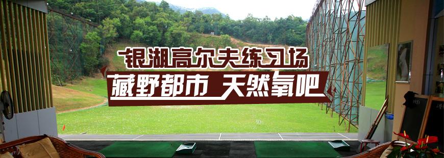 深圳市银湖高尔夫练习场