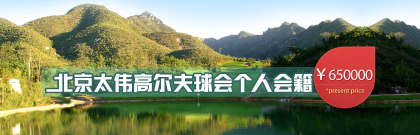 北京太伟高尔夫球会个人会籍