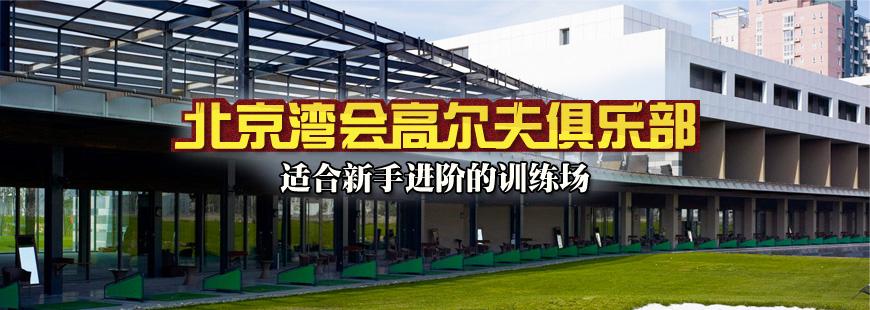 北京湾会高尔夫俱乐部