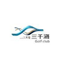北海天隆三千海温泉高尔夫俱乐部