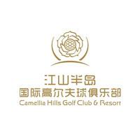 江山半岛国际高尔夫球俱乐部