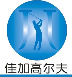 东莞市佳加高尔夫用品有限公司