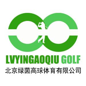 北京绿茵高球体育有限公司