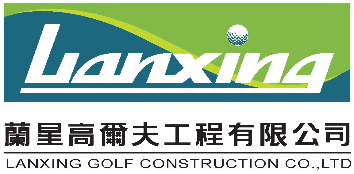 兰星高尔夫工程有限公司