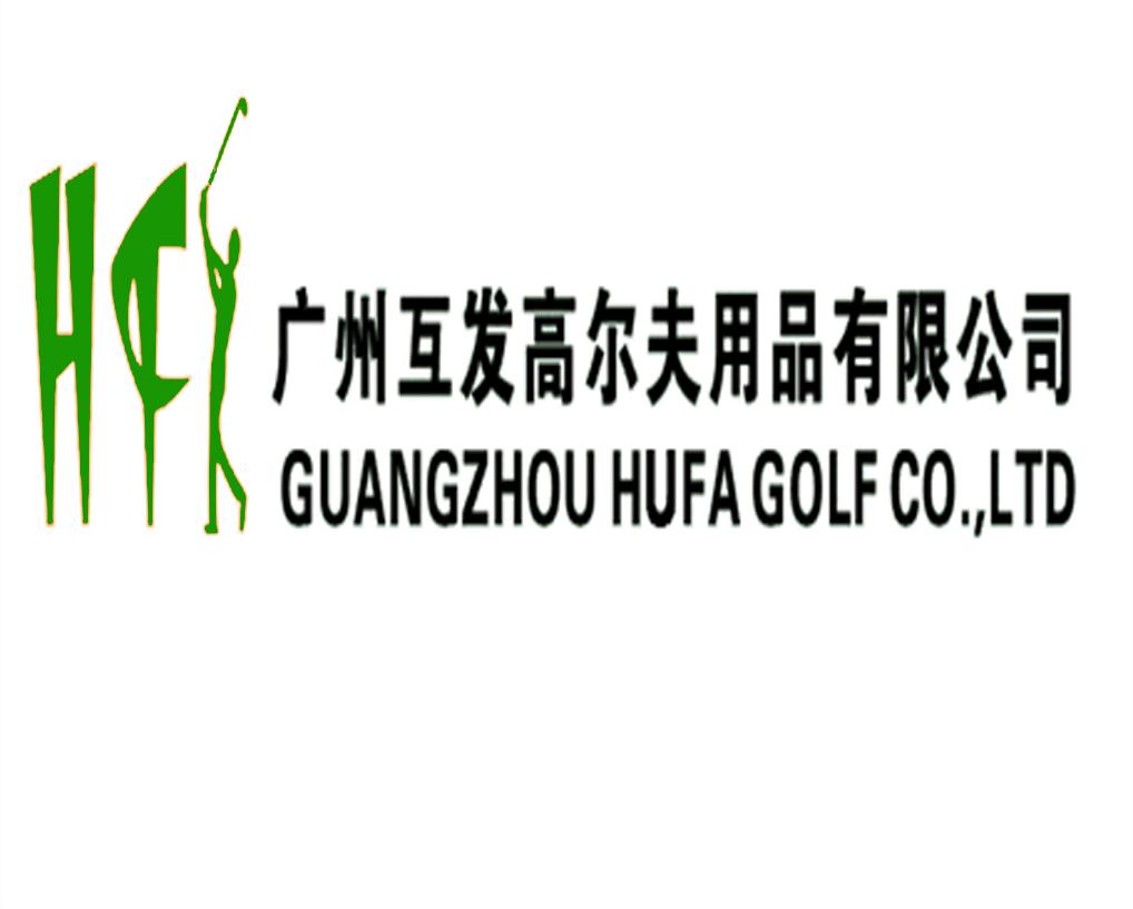 广州互发高尔夫用品有限公司