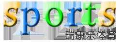 北京瑞康乐体育设备有限公司