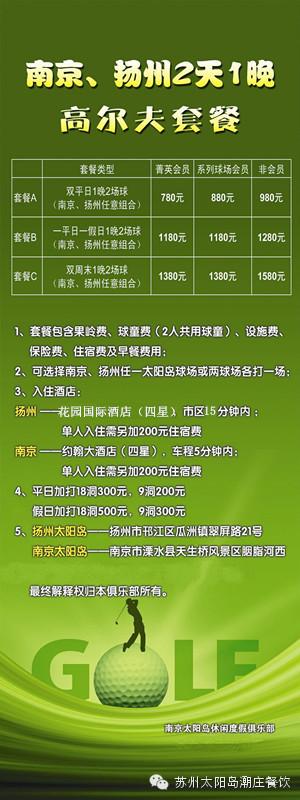 """南京太阳岛""""南京,扬州2天1晚高尔夫套餐"""""""
