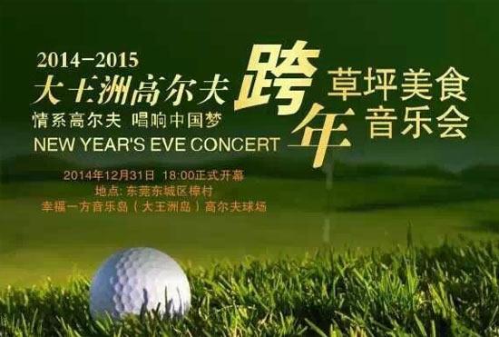 广东省文化协会表演艺术专业委员会,广东省东莞市大王洲全岛高尔夫
