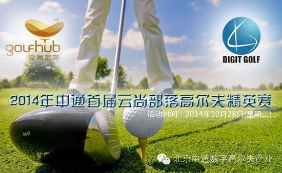 比赛时间:10:00-22:00 比赛球场:北京鸿禧高尔夫俱乐部 签到时间:10图片