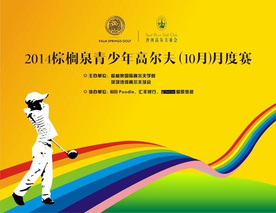 一、主办单位:棕榈泉国际高尔夫学院 二、举办球会:深圳华侨城高尔夫俱乐部 三、参赛资格:本赛事欢迎18岁以下青少年高尔夫球手报名,棕榈泉国际高尔夫学院青少年学员、棕榈泉青训营成员具有报名优先权。 四、参赛人数:20-36人 五、活动安排   1)2014年10月17日   17:30 在学院负一楼演示中心进行赛前下场指导、规则讲解及注意事项(球龄小于2年必须出席)。   2)2014年10月18日   07:30 华侨城高尔夫俱乐部前台签到、分组、热身;   08:15 拍照合影;   08:30 开球