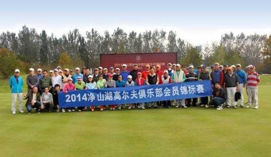 2014-10-27北京净山湖高尔夫会员锦标赛圆满落幕 2014年10月25日