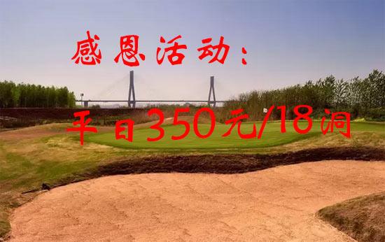 东方(扬州)高尔夫球场击球特惠