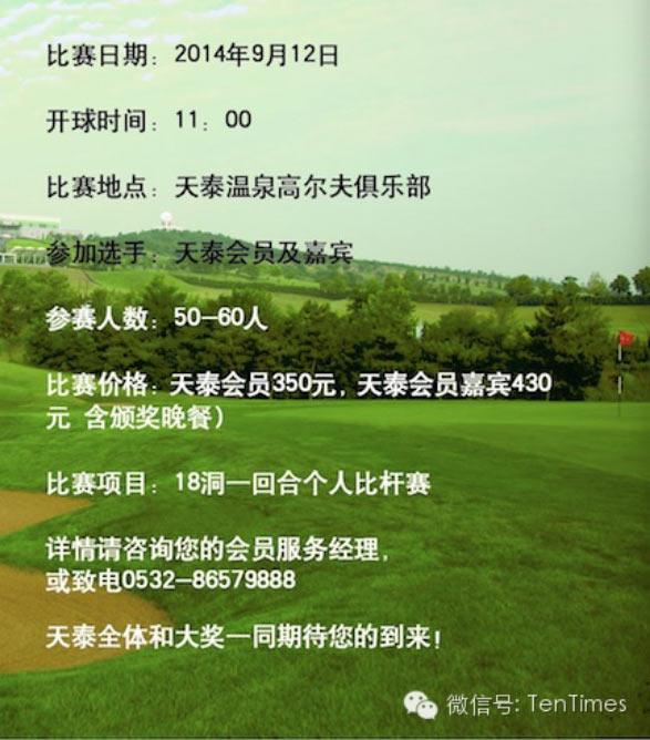 青岛天泰温泉高尔夫俱乐部九月月例赛