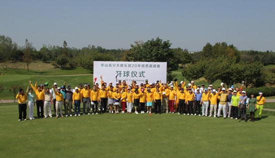 青岛华山高尔夫20周年盛典暨感恩杯会员邀请赛收杆