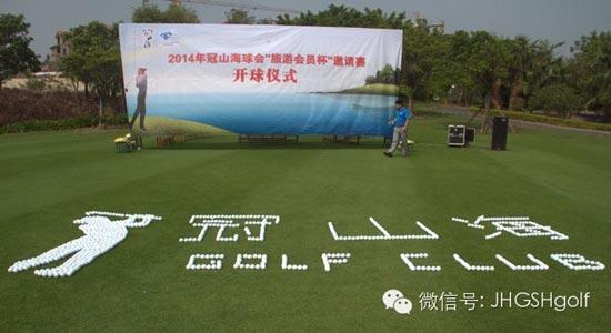 """北海冠山海高尔夫""""旅游会员杯""""邀请赛完美结束"""